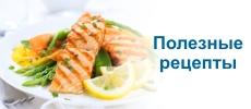 Рецепты из рыбы и морепродуктов